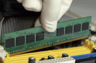 Проблемы с оперативной памятью ноутбука фото