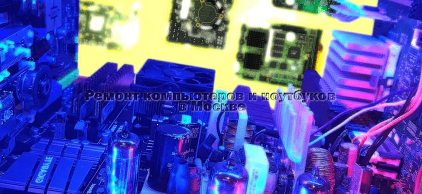 Ремонт компьютеров в Кунцево фото