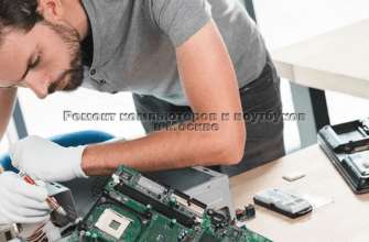 Ремонт компьютеров и ноутбуков на Молодогвардейской фото