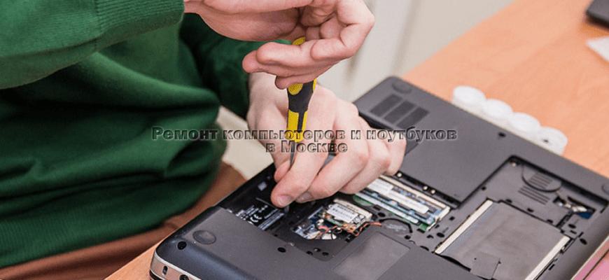 Ремонт ноутбуков и компьютеров на Лесной фото