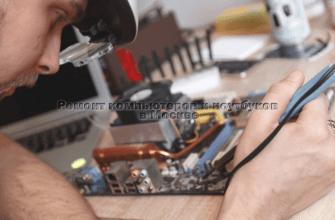 Ремонт ноутбуков и компьютеров на Рижской фото