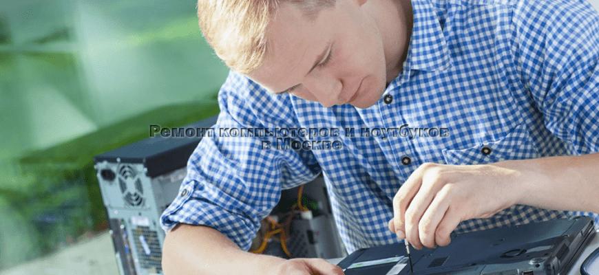 Ремонт ПК и ноутбуков в районе станции метро Динамо фото