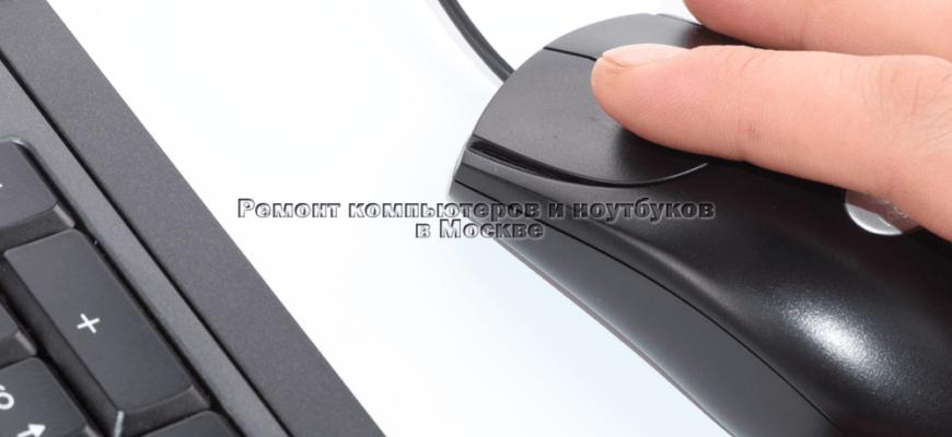 Почему перестала работать мышь на ноутбуке фото