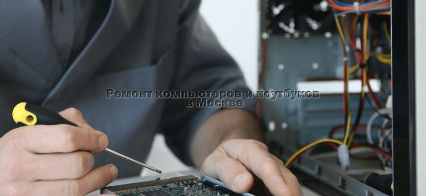 Компьютерный мастер в Химки фото