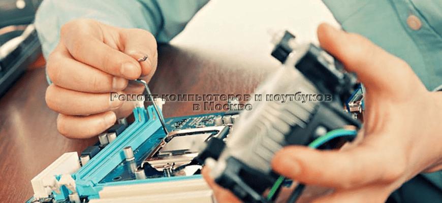 Компьютерный мастер в Мытищи фото