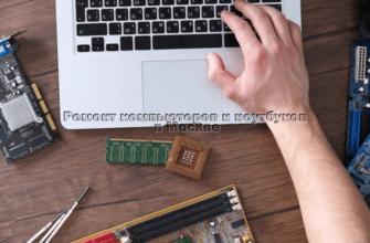 Ремонт ноутбуков MSI фото