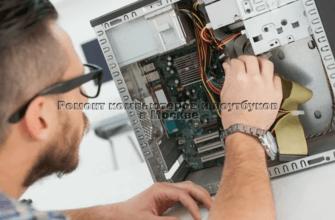 Ремонт компьютеров и ноутбуков на Кузнецком мосту фото