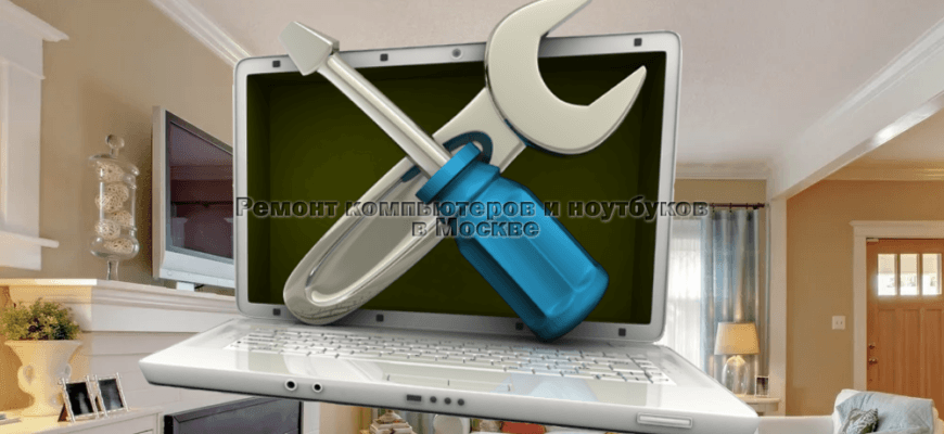 Ремонт ноутбуков на дому фото