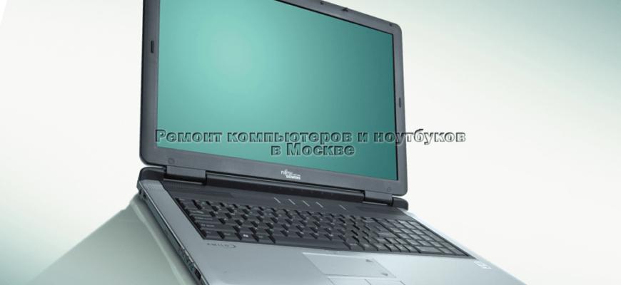 Ремонт ноутбуков Fujitsu Siemens фото