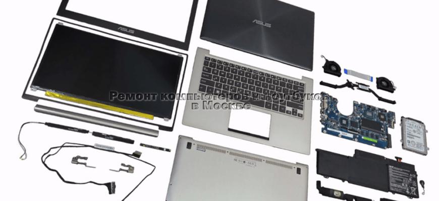 Услуги по ремонту ноутбуков и компьютеров в Подрезково фото