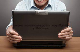 Частые проблемы с ноутбуками фото