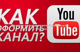 Как оформить канал на YouTube: делаем красивое оформление фото