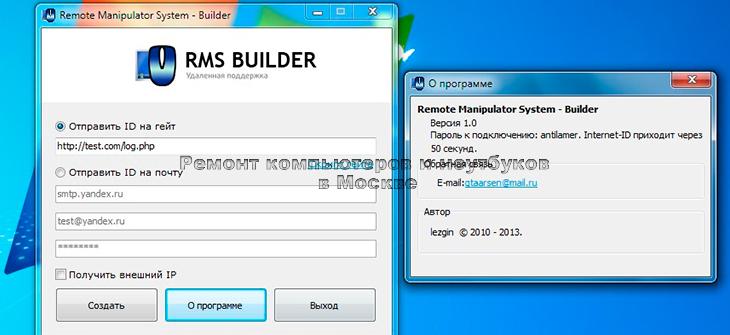 Удаленное администрирование компьютеров через Remote Manipulator Systemc фото