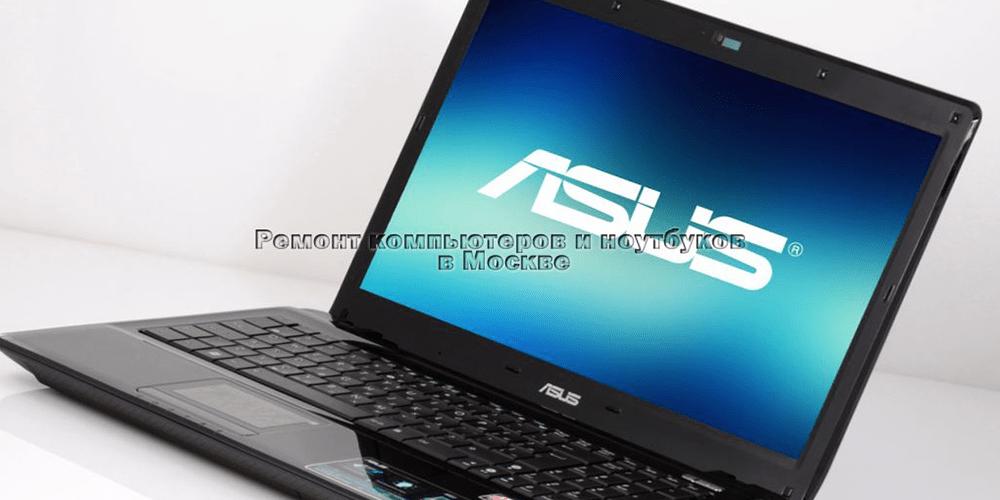 Ремонт ноутбуков Asus фото