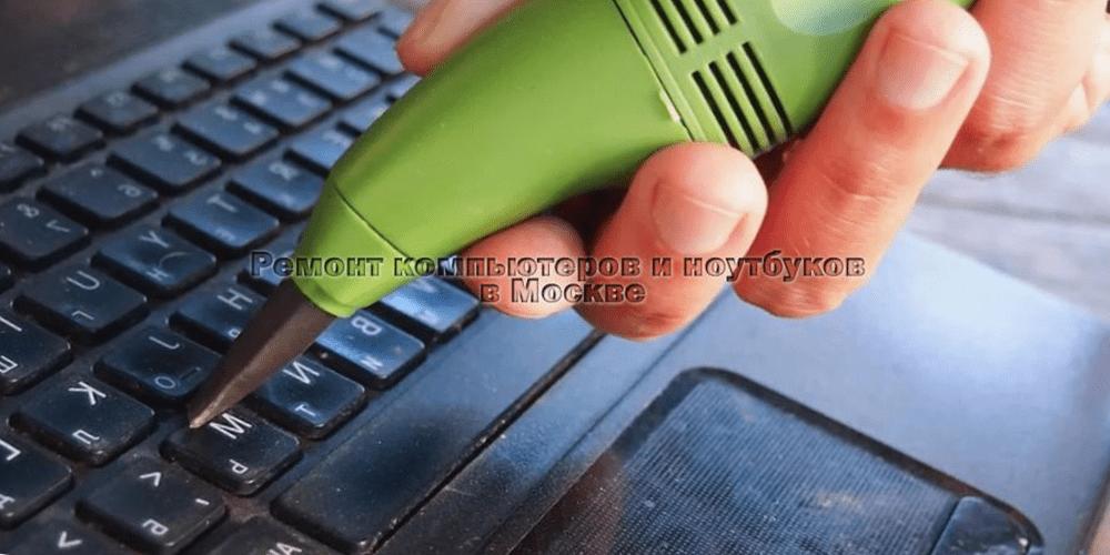 Ремонт компьютеров Сокольники фото