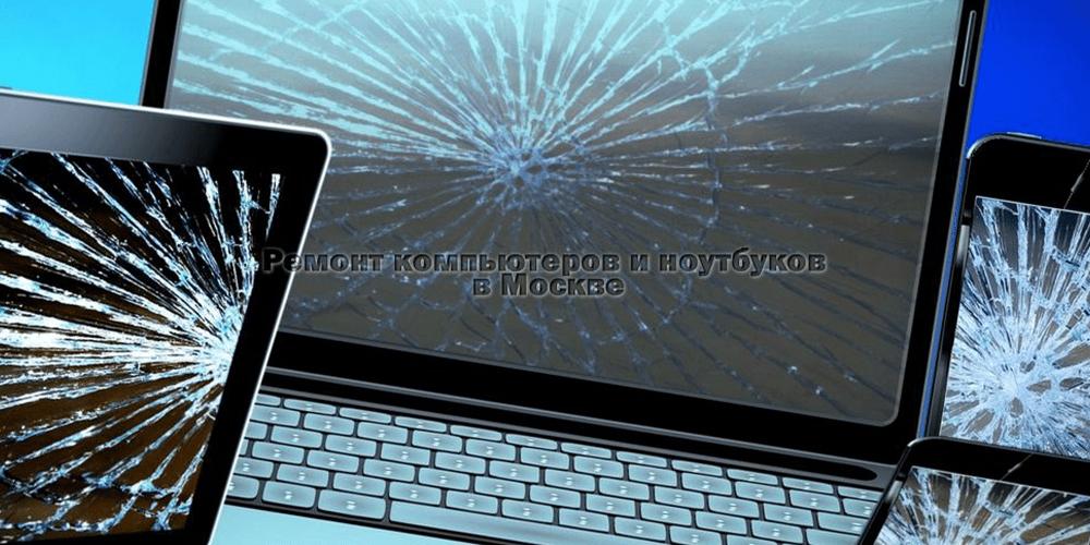 Ремонт компьютеров в Якиманке фото