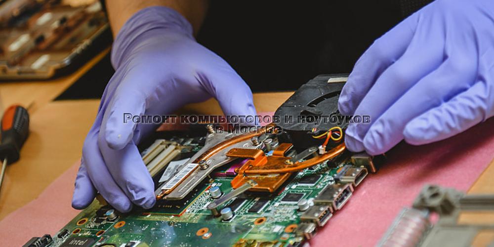 Ремонт ноутбуков и компьютеров в Борисово фото