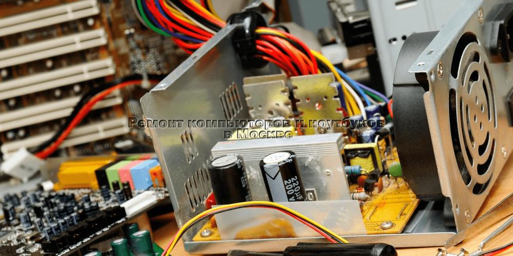 Ремонт компьютеров в Строгино фото