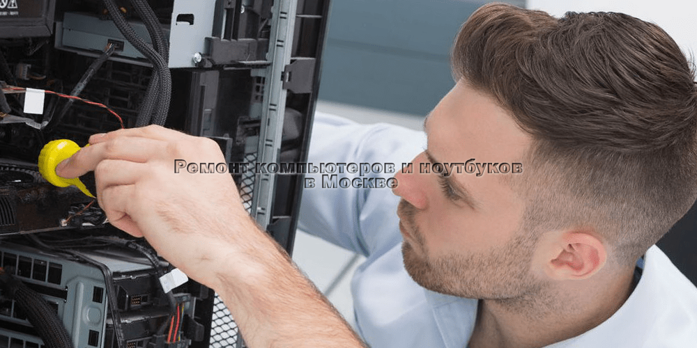 Компьютерная помощь на дому фото