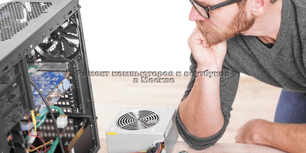 Ремонт системного блока компьютера фото