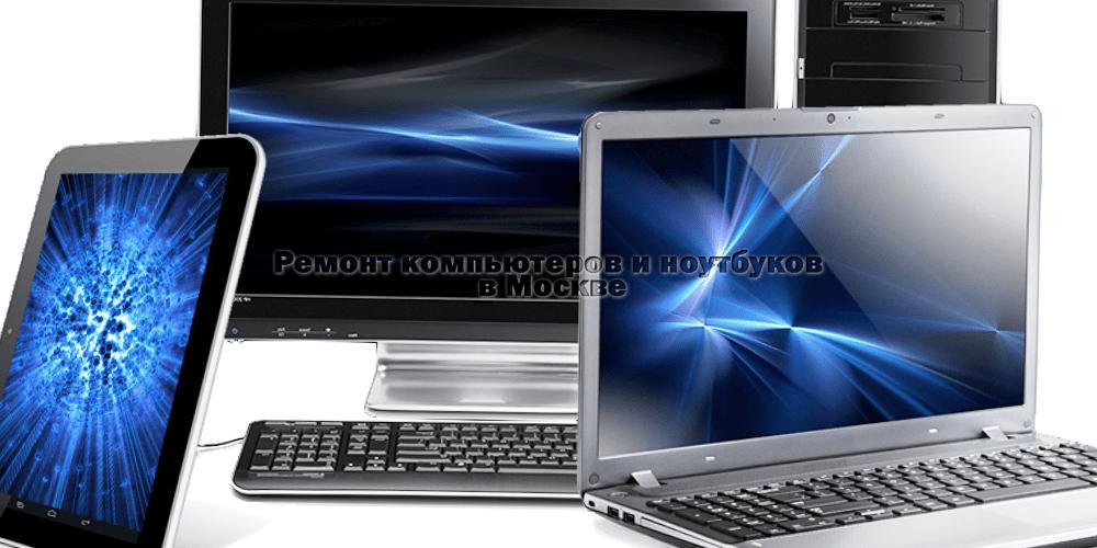 Ремонт компьютеров и ноутбуков фото