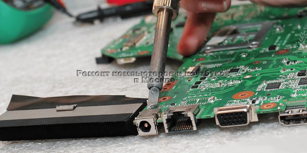 Ремонт гнезда зарядки ноутбука фото